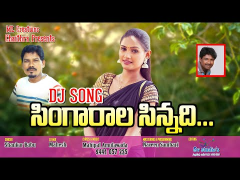 singarala-sinnadi-dj-song-by-mahipal-amulawada