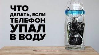 что делать если уронил воду знаете сколько продать