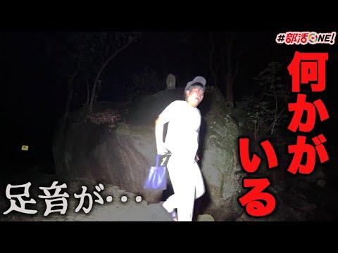 大阪心霊スポット源氏の滝に行ってみた。深夜に泣くいわくつきの石・巨石の上に鎮座する石仏【オカルト部】