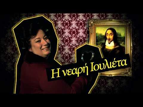 'Ποιος σκότωσε τον William' της Λίλιαν Δημητρακοπούλου