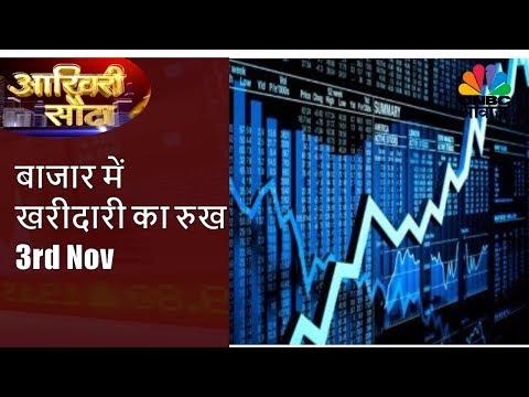 Aakhri Sauda | बाजार में खरीदारी का रुख | 3rd Nov | CNBC Awaaz