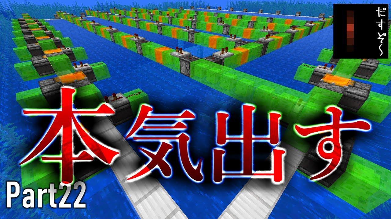 【Minecraft】レッドストーン回路が日常を支配していくサバイバル Part22 Java Edition