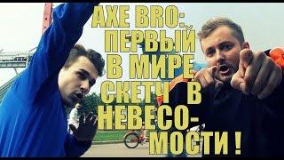 AXE BRO & ЮЛИК - ПЕРВЫЙ В МИРЕ СКЕТЧ В НЕВЕСОМОСТИ!!!