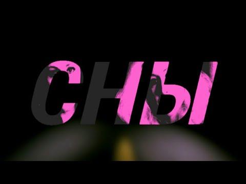 Смотреть клип Агата Кристи - Сны