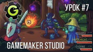 GameMaker Studio / Урок #7 - Удары по врагам