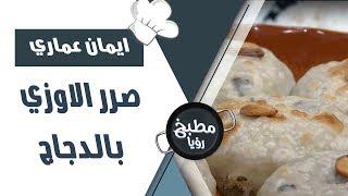 صرر الاوزي بالدجاج - ايمان عماري
