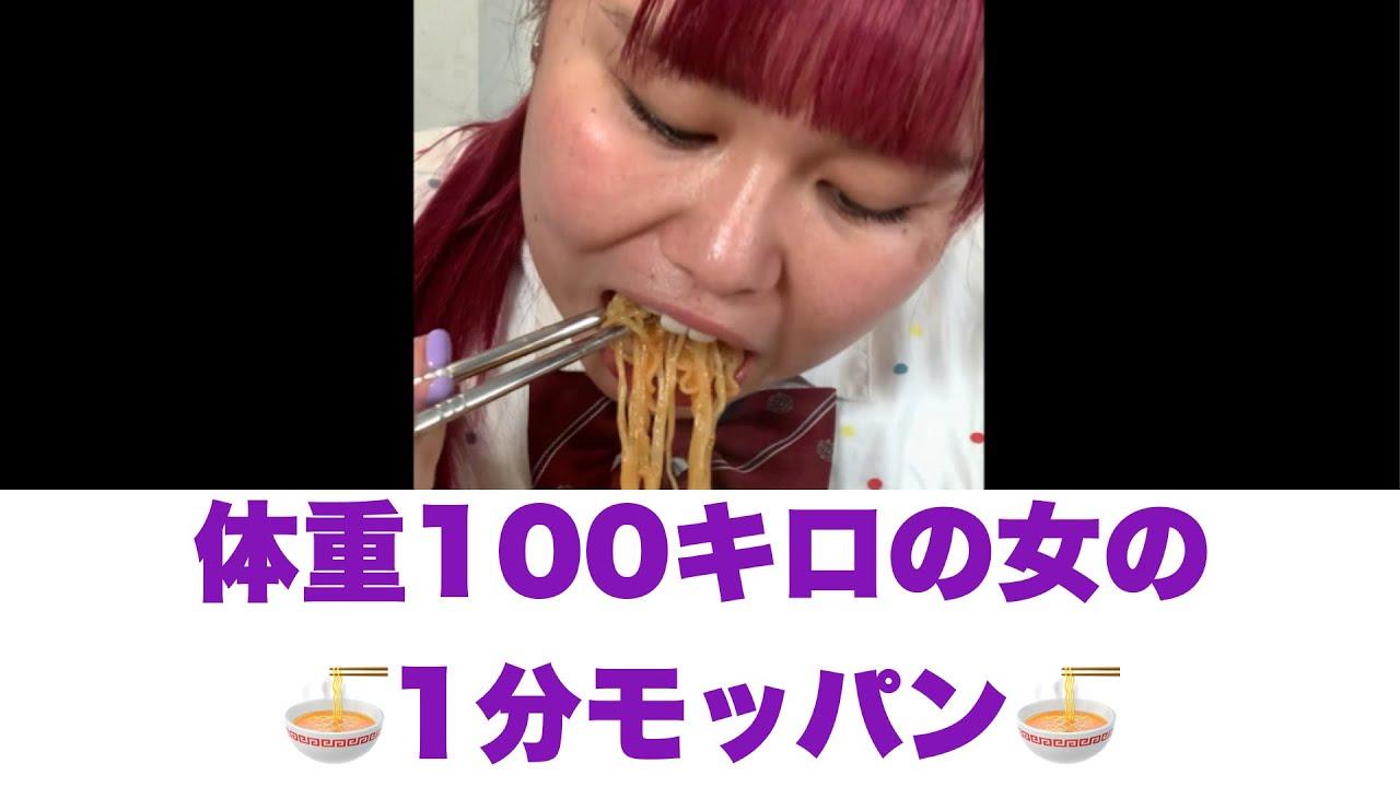 【モッパン】体重100キロの女が韓国カップラーメンを1分で吸引します!!!#Shorts