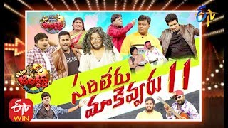 Extra Jabardasth| 27th March 2020 | Full Episode | Sudheer,Bhaskar| ETV Telugu