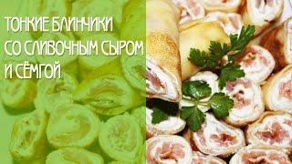 Тонкие Блинчики со Сливочным Сыром и Сёмгой ♥ Рецепты NK cooking