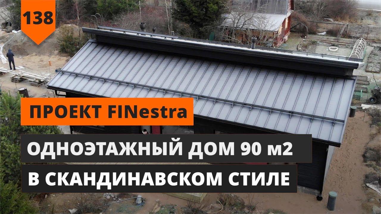 ОДНОЭТАЖНЫЙ ДОМ 90м2 В СКАНДИНАВСКОМ СТИЛЕ