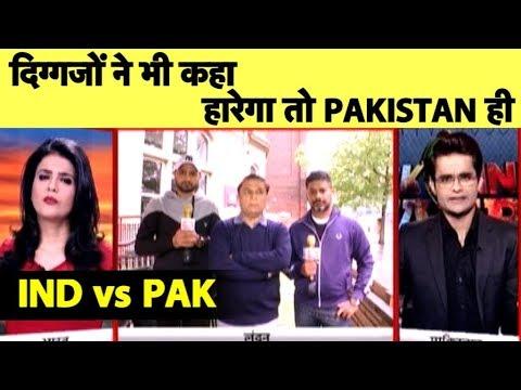 Aaj Tak Show: जानिए Ind vs Pak महामुकाबले पर 3 देशों से 8 दिग्गजों ने क्या कहा   #CWC2019