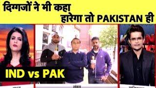Aaj Tak Show: जानिए Ind vs Pak महामुकाबले पर 3 देशों से 8 दिग्गजों ने क्या कहा | #CWC2019