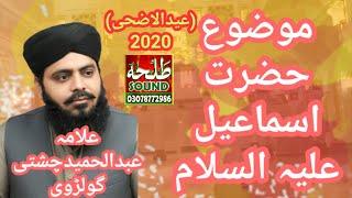 Bayaan:Hazrat Ismaeel A.L.H(Eid ul Azha)...Allama Abdul Hameed Chishti by Talha sound Gujranwala...