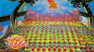 新时代少年唱响《我们是共产主义接班人》,快乐向未来|CCTV少儿