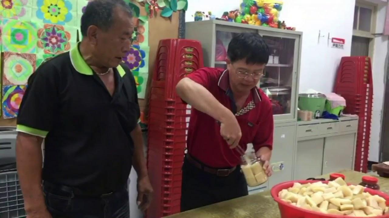 荷苞社區 醬筍製作 - YouTube