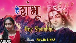 हे शंभू Hey Shambhu I ANUJA SINHA I New Latest Shiv Bhajan I Full Audio Song