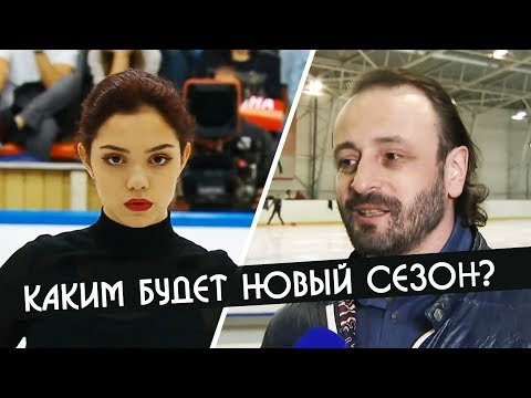 Новый сезон для Евгении Медведевой 2019 - 2020 последние новости фигурного катания