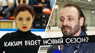 Новый сезон для Евгении Медведевой 2019 2020 последние новости фигурного катания