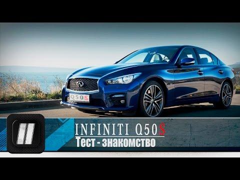 Infiniti Q50S. 2 Лошадиные силы