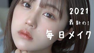あけおめ!なえなのの最新毎日メイク!   every day Makeup 2021🎉