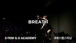 [에스템스피닝]  비스트 (BEAST)  - 숨 (BREATH) 율쌤