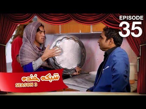 شبکه خنده - فصل سوم - قسمت سی و پنجم / Shabake Khanda - Season 3 - Episode 35