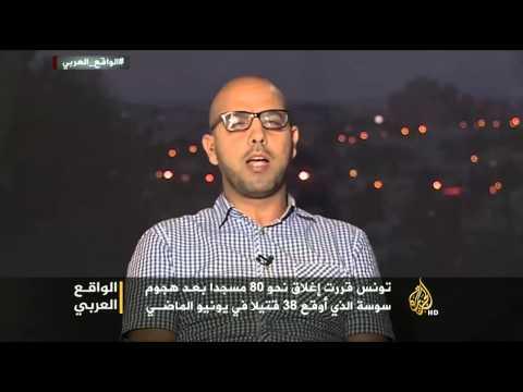 الواقع العربي - إغلاق مساجد تونس .. من المستهدف؟