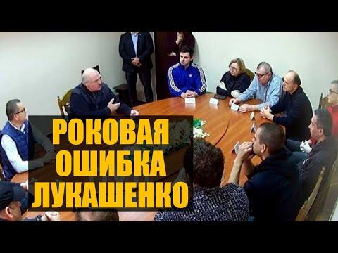 Лукашенко пришел в СИЗО на переговоры - Ruslar.Biz