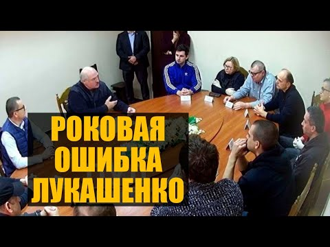 Лукашенко пришел в СИЗО на переговоры - Видео онлайн