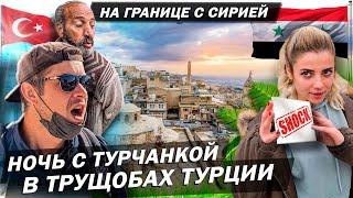 Граница с Сирией / Мы в шоке 8 серия