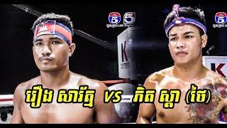 Kun Khmer Superior,Roeung Sarath Vs (Thai) Petch Sda, TV5 Knock Out, 14/July/2018