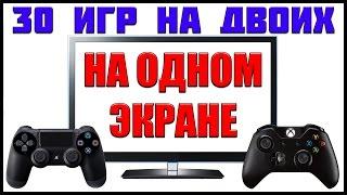 ИГРЫ НА ДВОИХ PS4 XBOX ONE НА ОДНОМ ЭКРАНЕ | КОМПАНИЯ В КООПЕРАТИВЕ Full CO-OP Campaign