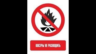 C 26 сентября вступил в силу запрет на разжигание костров на землях общего пользования.