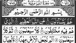 Surah An-Naba (The Announcement)Full | By Sheikh Abdur-Rahman As-Sudais | With Text | 78-سورۃ النباء