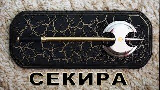 Средневековое оружие - СЕКИРА / DIY