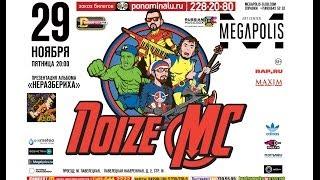 Видеоприглашение на концерт в Москве 29/11/2013 @ Megapolis / ФРИСТАЙЛ