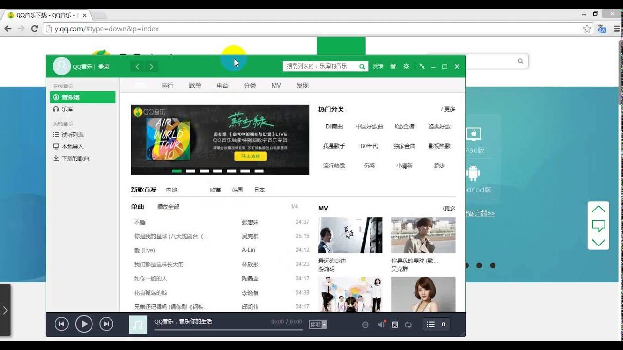 como usar QQ Music para descagar música