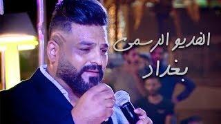 حسام الرسام - حفلة بغداد | مول بغداد Official Video حصريا 2017