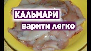 Легко Зварити КАЛЬМАРИ Лайфхак