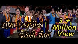 New Tihar song 2074 देउसी भैलो Yo gharaka Chhan Are Mankari by Resham Sapkota & Shobha Tripathi