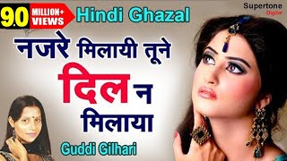 नज़रें मिलायी तूने दिल न | Nazarein Milaaye Tune Dil Na | Guddi Gilhari | Phir Mar Gaye Tere Deewane
