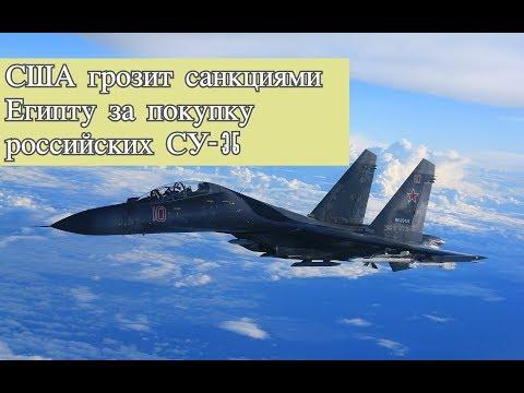США пригрозили Египту санкциями из за покупки российских Су-35