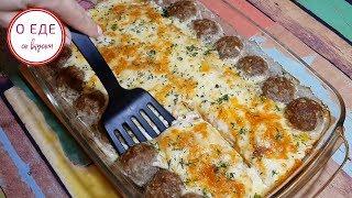 Ужин пальчики оближешь! Сливочный картофель! Potatoes baked in cream!