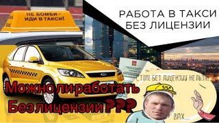 можно ли работать в Московском такси без лицензии???/такси по городам