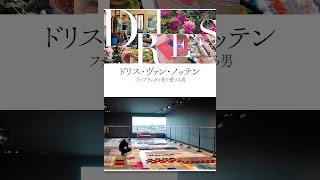 ドリス・ヴァン・ノッテン ファブリックと花を愛する男(字幕版) thumbnail