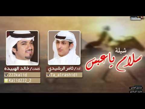 شيلة سلام ياعبس كلمات خالد الهبيده اداء ثامر الرشيدي