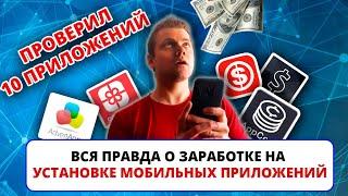 Вся правда о заработке на установке мобильных приложений / appcent, advertapp, легкие деньги и т.д.