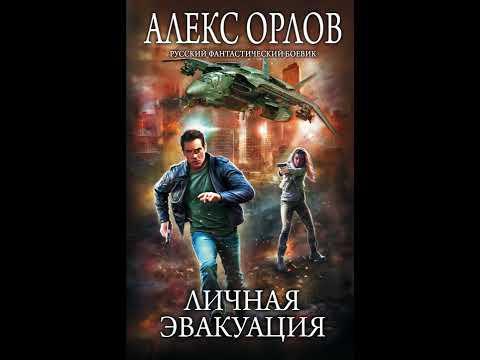 Алекс Орлов – Личная эвакуация. [Аудиокнига]