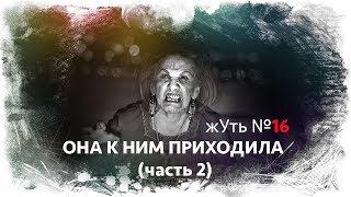 жУть №16 ОНА К НИМ ПРИХОДИЛА (часть 2)