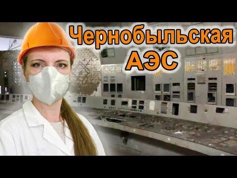 ЧЕРНОБЫЛЬСКАЯ АЭС - Что происходит на станции / Chernobyl NPP-2019